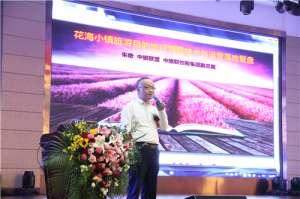 资讯生活朱奇:花海旅游综合体目的地 IP 系统构建与营销管理案例分享